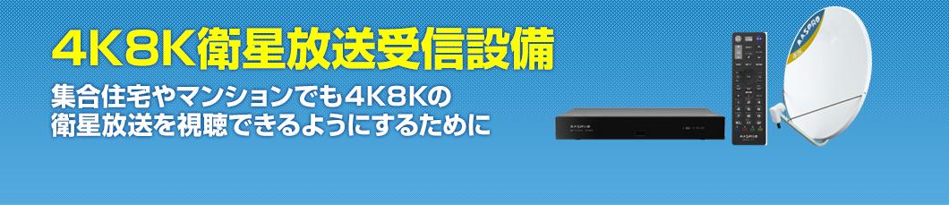 アパート・マンション向け4K8K放送対応工事
