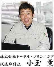 代表取締役 小玉 薫