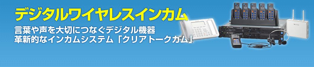 デジタルワイヤレスインカム