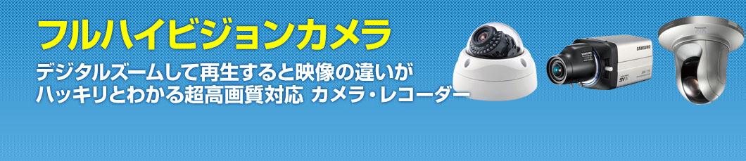 HD-SDI対応 防犯カメラ・レコーダー