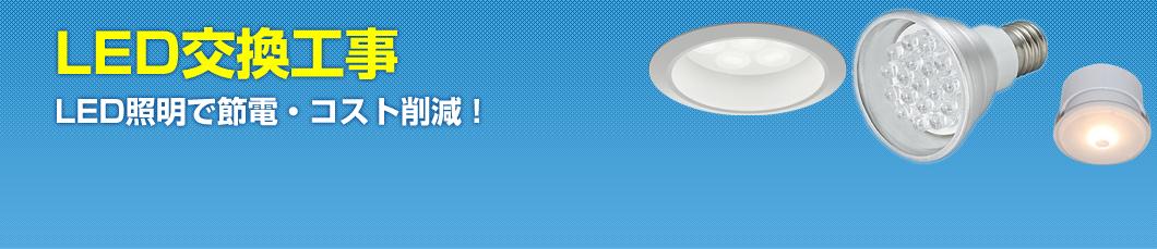 LED交換工事