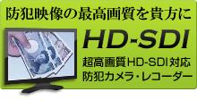 HD-SDI