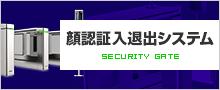 顔認証セキュリティゲート