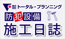 防犯設備 施工日誌 | トータル・プランニング