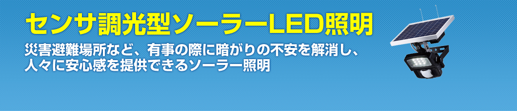 センサ調光型ソーラーLED照明