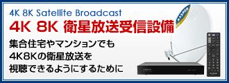 4K 8K 衛星放送受信設備 集合住宅やマンションでも4K8Kの衛星放送を視聴できるようにするために