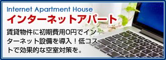 アパート・マンションのインターネット工事