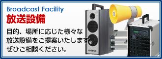 放送設備 目的、場所に応じた様々な放送設備をご提案