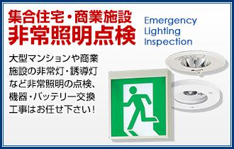 マンションの非常灯・誘導灯など非常照明の点検、交換工事
