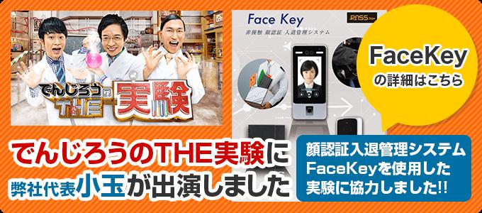 でんじろうのTHE実験に出演します!顔認証入退管理システム Face Key を使った実験に協力しました