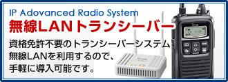 無線LANトランシーバー