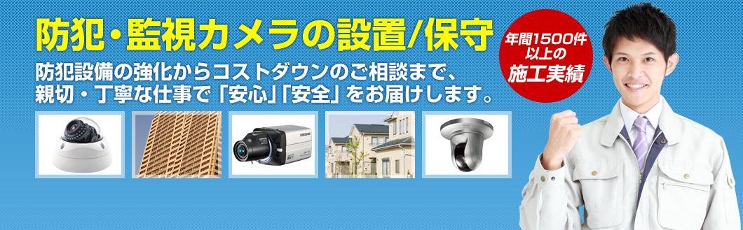 防犯・監視カメラの設置/保守