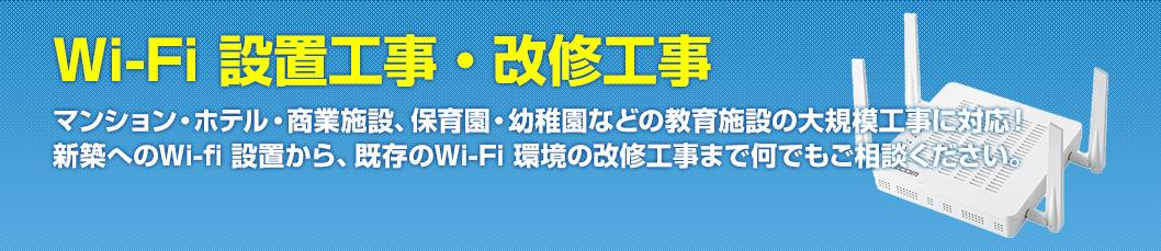 Wi-Fi設置工事・改修工事